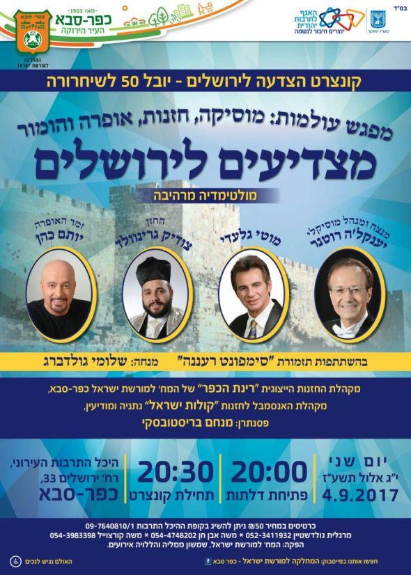 יובל לשחרור ירושלים: קונצרט הצדעה בכפר סבא – מפגש עולמות