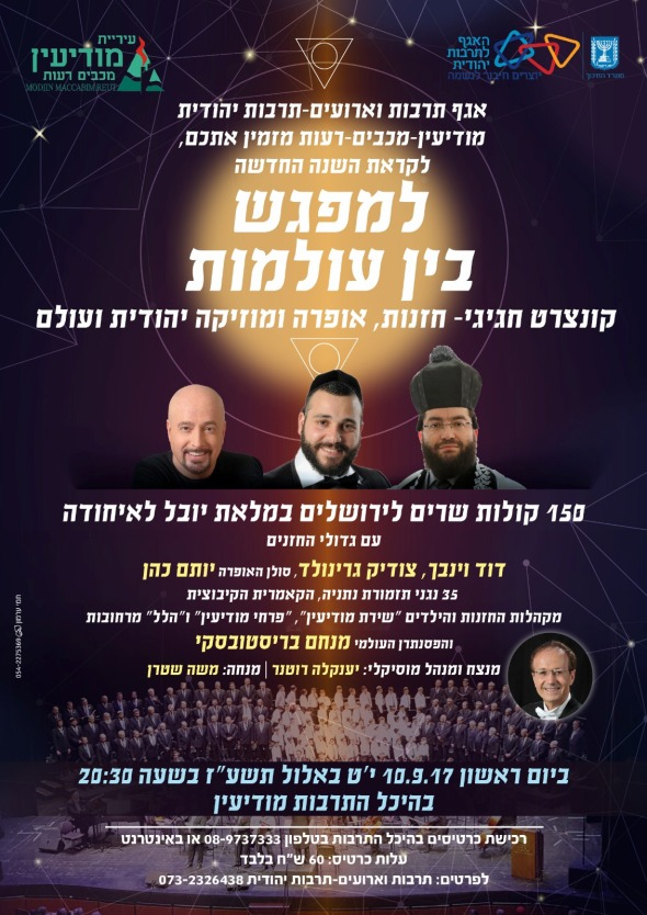יובל לשחרור ירושלים: קונצרט הצדעה במודיעין – מפגש עולמות
