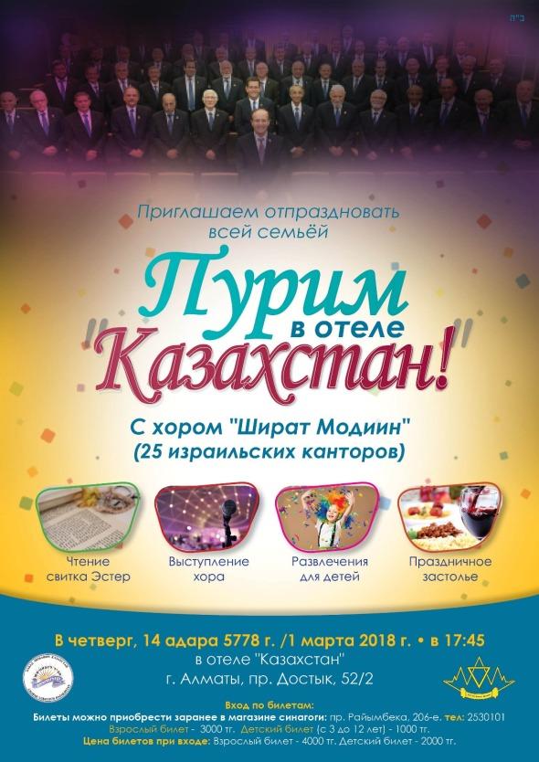 פורים בקזחסטן