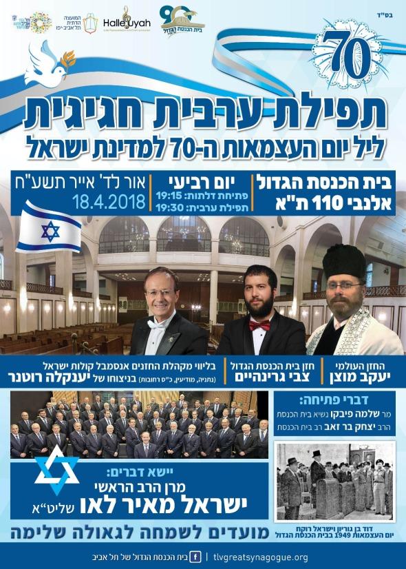 תפילת יום העצמאות בבית הכנסת הגדול בתל אביב