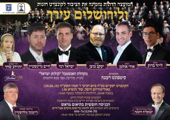 ולירושלים עירך: קונצרט חזנות בחיפה