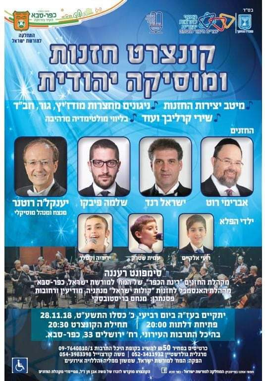 קונצרט חזנות ומוסיקה יהודית בכפר סבא
