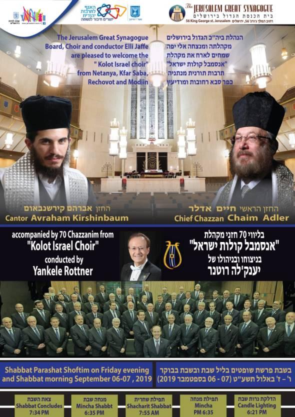 שבת חזנות בבית הכנסת הגדול בירושלים